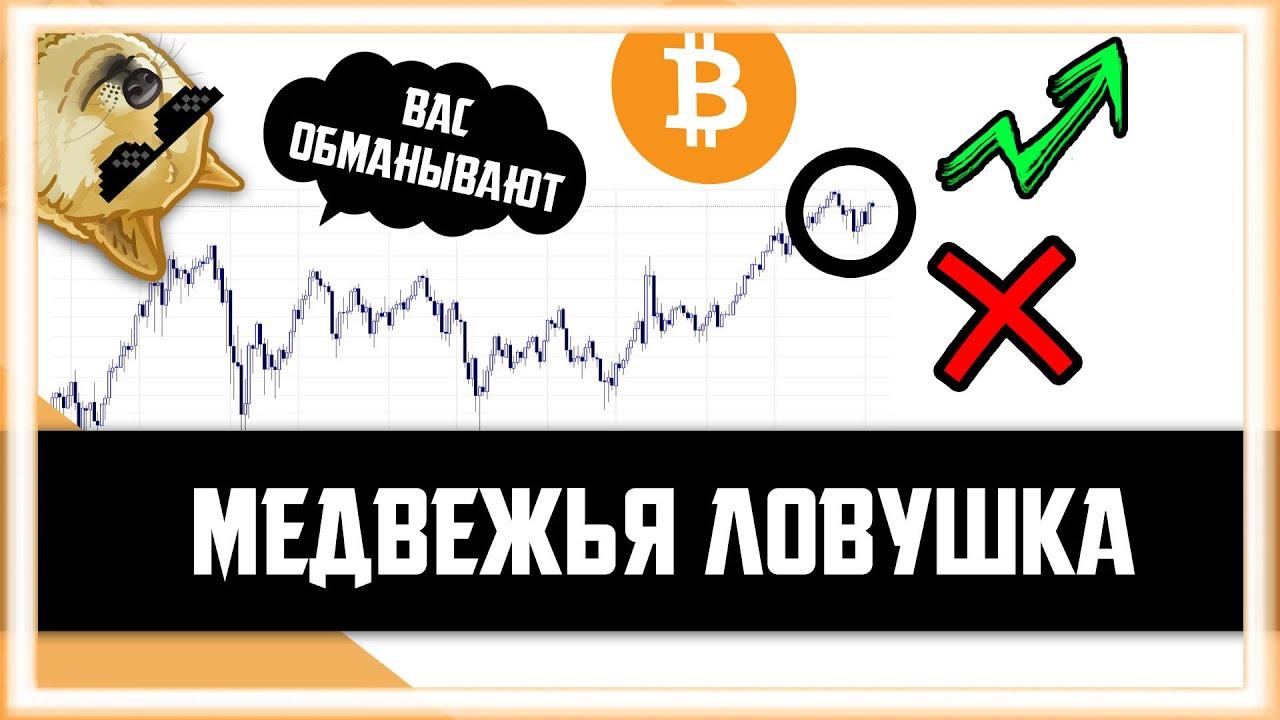 СБРАСЫВАЕМ СЛАБЫЕ РУКИ ПЕРЕД ВЗЛЕТОМ   Биткоин Прогноз Крипто Новости   Bitcoin BTC  2021 ETH