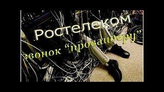 """Интернет 21 ВЕКА. Звонок """"провайдеру"""" Ростелеком (2018) ПРАНК!"""