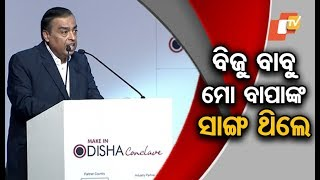 Mukesh Ambani announces to invest additional Rs 3000 cr in 3 yrs at Make in Odisha Conclave