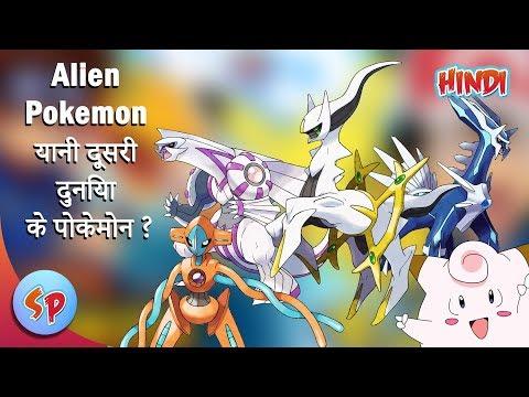 Extraterrestrial Pokémon/Alien Pokemon | Explained in Hindi | Pokemon Hindi