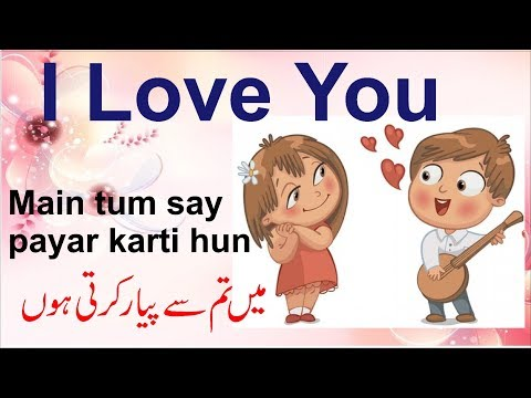 I Love You and I Miss You in Urdu Language Urdu For