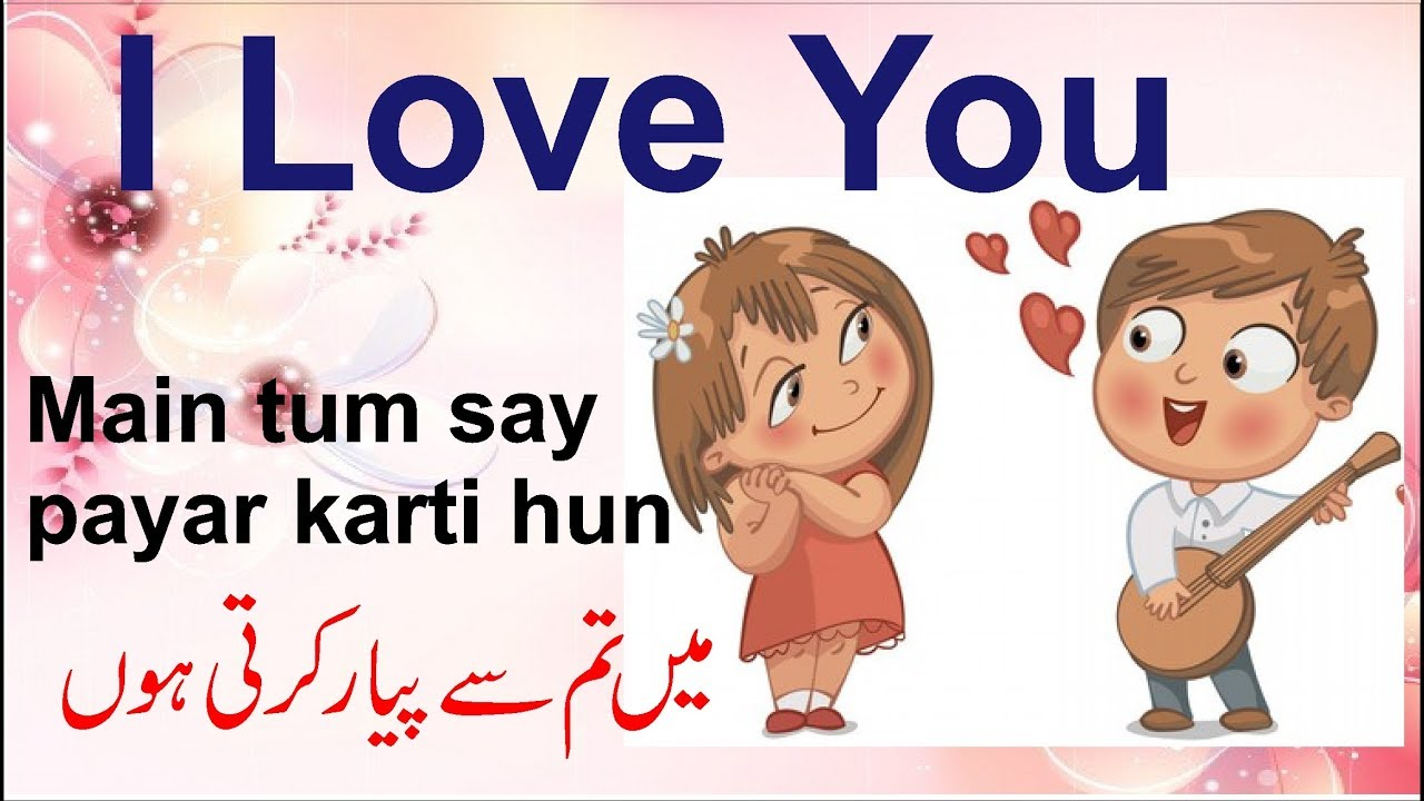 I Love You and I Miss You in Urdu Language Urdu For Beginners Urdu Through  English