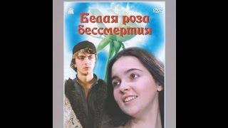 Белая роза бессмертия (1984) фильм