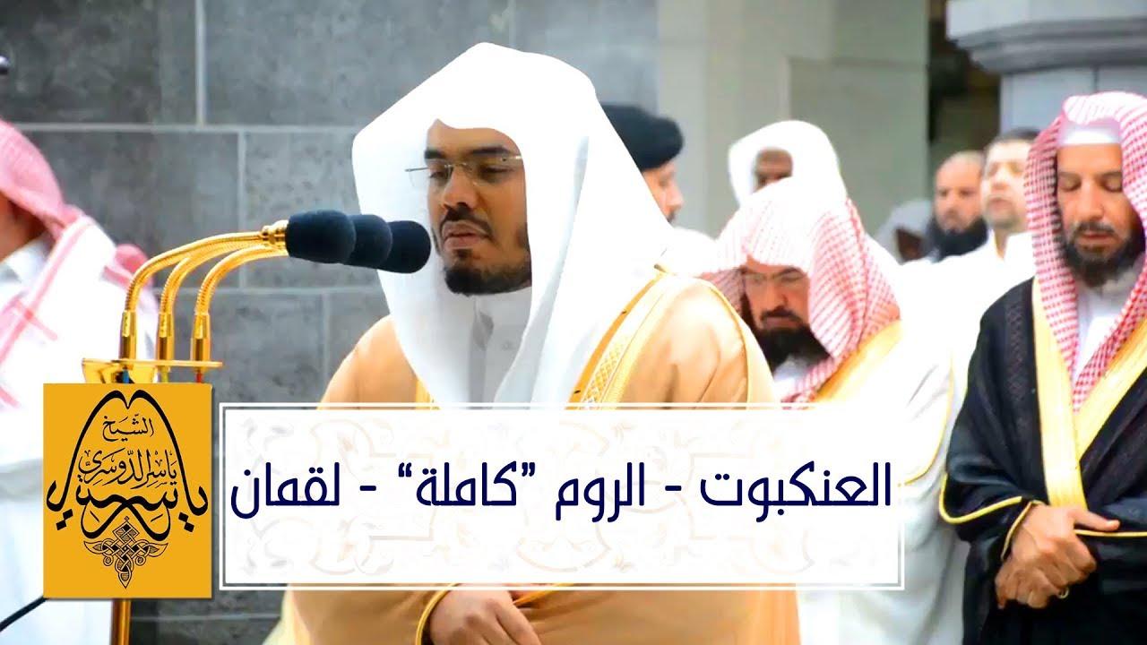 مليئة بالترنم صلاة التراويح كاملة - للشيخ د. ياسر الدوسري ليلة 20 رمضان 1440ه |العنكبوت الروم لقمان|