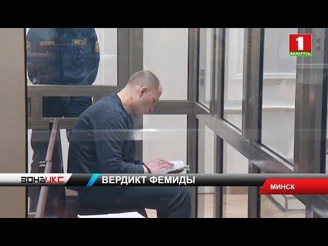 Верховный суд Беларуси поставил точку в деле о двойном убийстве в Бобруйске. Зона Х