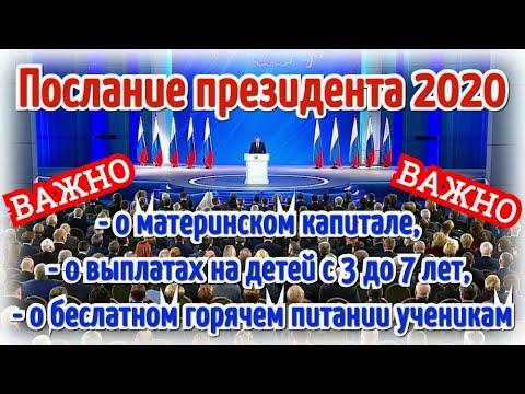 Послание президента 2020 о материнском капитале, выплатах на детей с 3 до 7 лет, бесплатном питании!