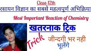 रसायन विज्ञान की महत्वपूर्ण अभिक्रिया |Most Important REACTION OF Cemistry| Class-12th