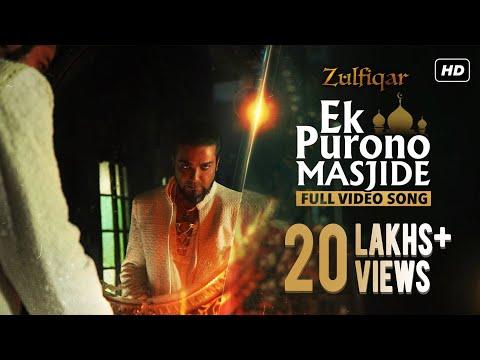 Ek Purono Masjide | Zulfiqar | Prosenjit | Dev | Srijit | Anupam | Nachiketa | SVF
