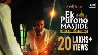 Ek Purono Masjide (Video Song) | Zulfiqar (2016)