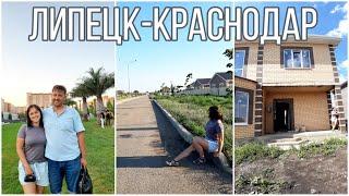 Липецк-Краснодар/Цель поездки-НЕ Отдых!Как мы устроились/Обзор Дома в Краснодаре