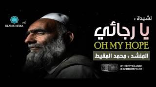 أنشودة رائعة لن تمل سماعها ◄ يــا رجـــائـــي - محمد المقيط || 2017  Muhammad al Muqit