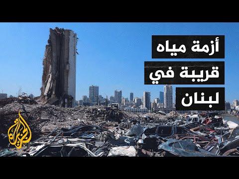 اليونيسيف: نظام إمدادات المياه في لبنان على وشك الانهيار  - 03:54-2021 / 7 / 24