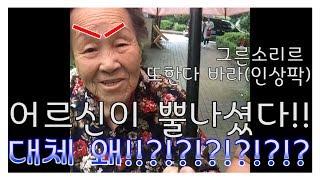 [치매어르신][일상]100살은 싫어도 내일은 좋다!! 어르신이 뿔난 이유!!! 복지센터 이야기