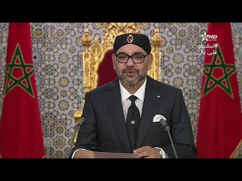 خطاب صاحب الجلالة الملك محمد السادس نصره الله بمناسبة الذكرى 21 لعيد العرش المجيد 29 07 2020 Youtube