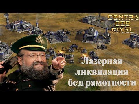 Знакомство с Generals Contra 009 Final Patch 2. США Лазерные подразделения