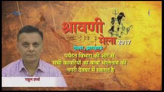 Live Morning Aarti Baba Mandir, Deoghar. 24/07/17
