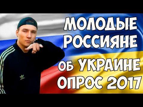 Российская молодежь об