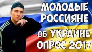 Download Российская молодежь  об Украине 2017 /  Россияне об Украине и украинцах. Mp3 and Videos