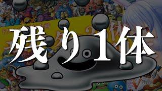【ドラクエ35周年記念】モンスター35体仲間にする!!!ぺこ!DAY8【ホロライブ/兎田ぺこら】