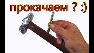 Сделай и себе такое  .  интересные идеи для молотка  /  a simple idea with a hammer