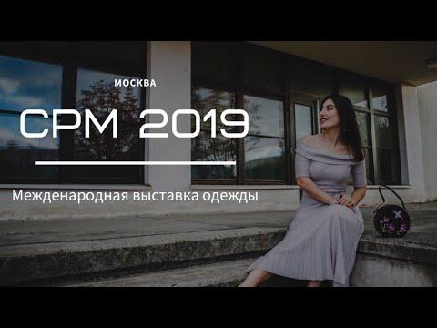 Выставка одежды в Москве.CPM 2019.Модный показ коллекции Весна Лето 2019. Обзор пальто