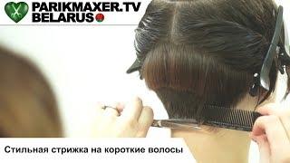 Стильная стрижка на короткие волосы. L STUDIO. ПАРИКМАХЕР ТВ БЕЛАРУСЬ