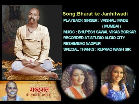 Tukdoji maharaj song bharat ke VAISHALI MADE - YouTube