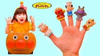 アンパンマン指人形 童謡 指家族 Anpanman Finger Family | Hane&Mari'sWorld thumbnail