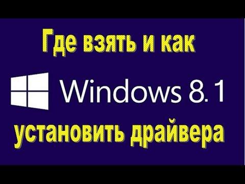 Скачать и установить Драйвера на Windows 8.1/Download Drivers for Windows 8.1