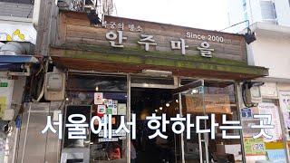 제철 해산물을 제대로 맛볼수 있는 곳, 서울 안주마을 …