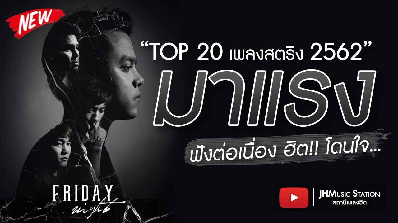 "Top 20!! รวมฮิตเพลงสตริง ""มาแรง ฟังต่อเนื่อง"" เพราะโดนใจ ฟังไป ทำงานไป ใหม่ล่าสุด 2019 [HD]"