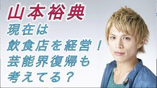 人気俳優山本裕典の電撃解雇から約2ヶ月が立ちます。 現在は「飲食店経...