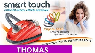 Thomas Smart Touch Drive мешки и фильтр для пылесоса