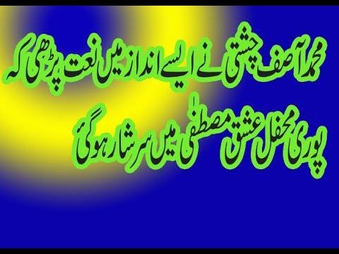 Tu Raheem Ve A tu kareem Ve A By Asif Chishti 2017 Most Watch Video