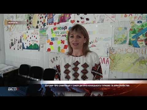 Договір про співпрацю у сфері дитячо-юнацького туризму