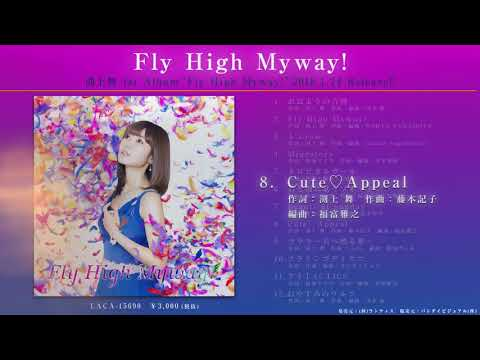 渕上舞「Fly High Myway!」アルバム収録曲 全曲試聴動画