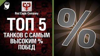 ТОП 5 танков с самым высоким % побед - Выпуск №28 - от Red Eagle Company [World of Tanks]