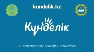 О возможностях системы Kundelik.kz