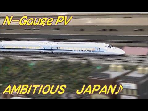 N-Gauge PV 『AMBITIOUS JAPAN』