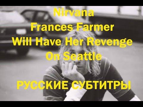 NIRVANA - FRANCES FARMER WILL HAVE HER REVENGE ON SEATTLE ПЕРЕВОД (Русские субтитры)