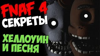 - Five Nights At Freddy s 4 ХЕЛЛОУИН И ПЕСНЯ