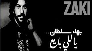 حالات واتس بهاء سلطان | Bahaa Sultan - Yalli Baye3 | يا اللى بايع