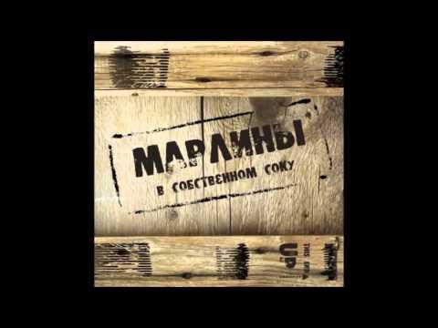 Марлины - Биробиджан [HD]
