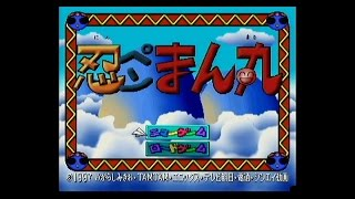 Ninpen Manmaru for the Sega Saturn is a cute but poorly desined 3D platformer by Enix. Bad controls, clipping errors and a horrendous camera are it's main ...
