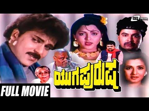 Yuga Purusha - ಯುಗ ಪುರುಷ   Crazy Star Ravichandran   Kushboo   Kannada Full HD Movie   Family Movie