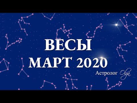ВЕСЫ гороскоп на МАРТ 2020. Сатурн в 5 доме. Астролог Olga