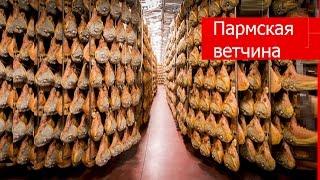 Пармская ветчина |Прошутто крудо - сыровяленый свиной окорок | Итальянский продукт |