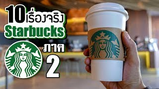 10 เรื่องจริงของ Starbucks (สตาร์บัคส์) ที่คุณอาจไม่เคยรู้ ~ ภาค 2