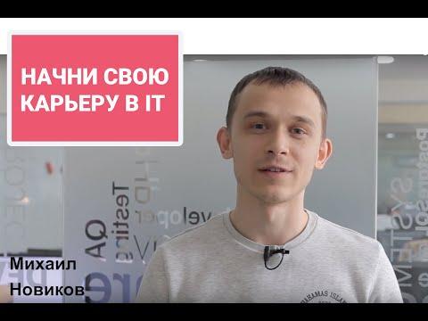 """""""После курсов я прошел собеседование"""" - Михаил Новиков"""