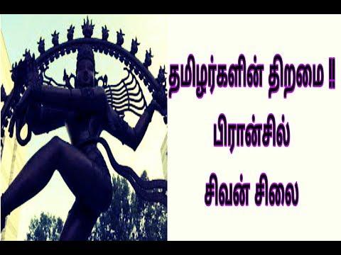 large hadron collider vs natarajar | tamil